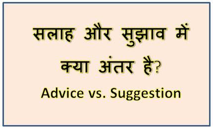 सलाह और सुझाव में क्या अंतर है, Advice and Suggestion me kya antar hai, Difference between Advice and Suggestion in Hindi, hingme