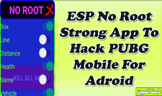 ESP No Root For Android