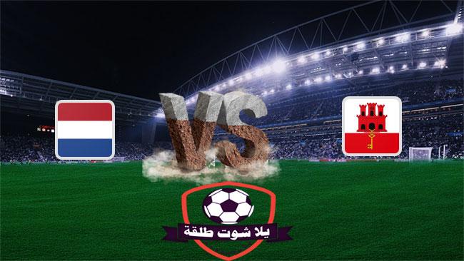 هولندا ضد جبل طارق بث مباشر