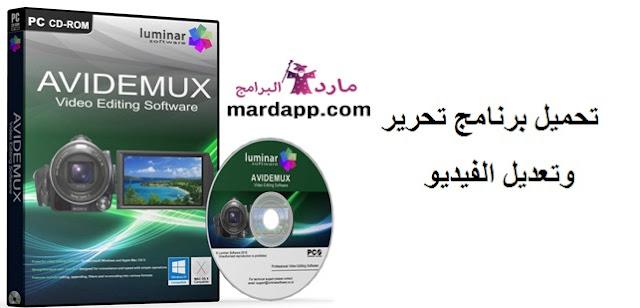 تحميل برنامج تحرير وتعديل الفيديو avidemux للكمبيوتر برابط مباشر