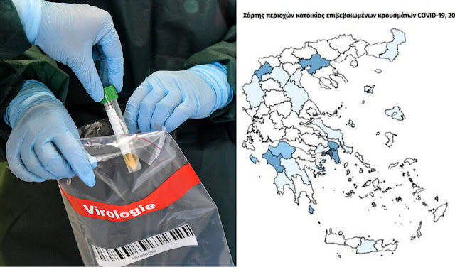 59 τα επιβεβαιωμένα κρούσματα του κορωνοϊού στην Πελοπόννησο