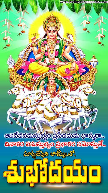 telugu quotes, subhodyam in telugu, telugu bhakti images, lord surya hd wallpapers with good morning images