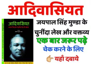 Jaipal Singh Munda Book, Adivasi book