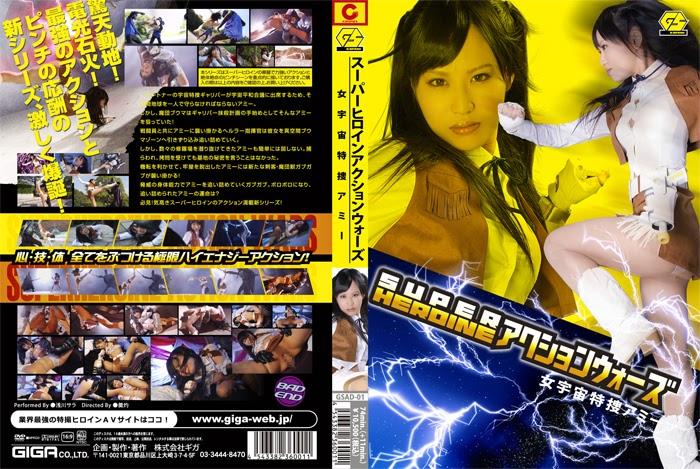 GSAD-01 SUPER HEROINE Motion Wars – Agen Khusus Luar Angkasa Ami