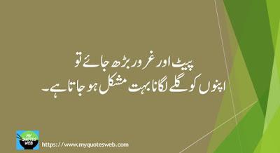 Pait or guroor barh jay - Urdu Quotes,