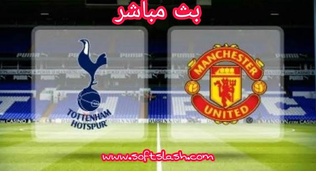 شاهد مباراة Manchester United vs Tottenham live بمختلف الجودات