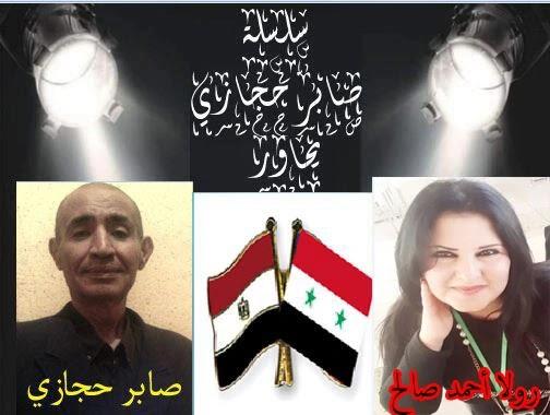 صابرحجازي يحاورالشاعرة السورية رولا أحمد صالح