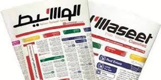 وظائف الوسيط دبي