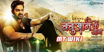 Pawan Singh film Babuaan Ke Jaan Wiki, Poster, Release date, Songs list