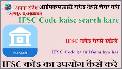 IFSC Code kaise search kare - आईएफएससी कोड कैसे चेक करे