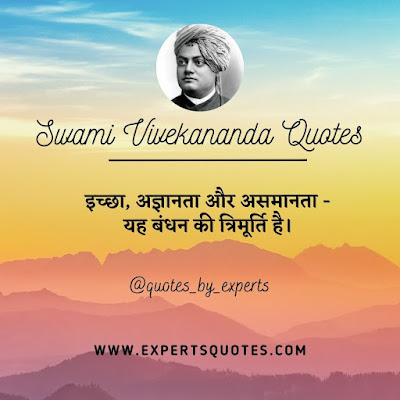 Swami-Vivekananda-Motivational-Quotes-in-Hindi