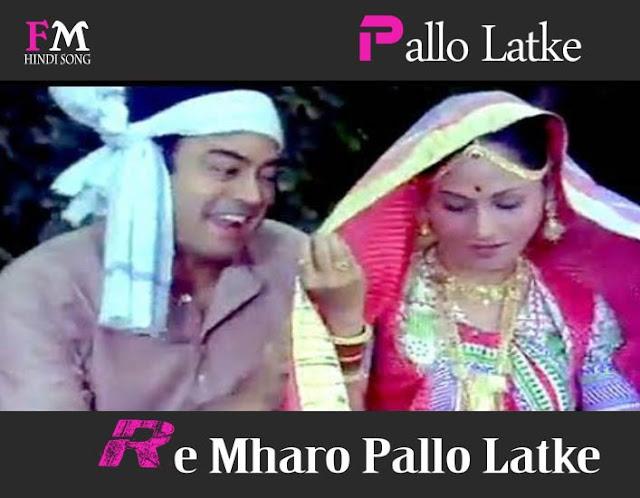 Pallo-Latke-Re-Mharo-Pallo-Latke-Nokar-(1979)