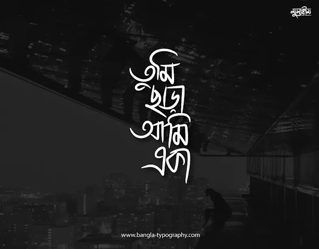 See the best Bengali typography, Bangla Lettering design. font. bangla font. bangladesh. bangla logo .break up. ব্রেকআপ. alone background