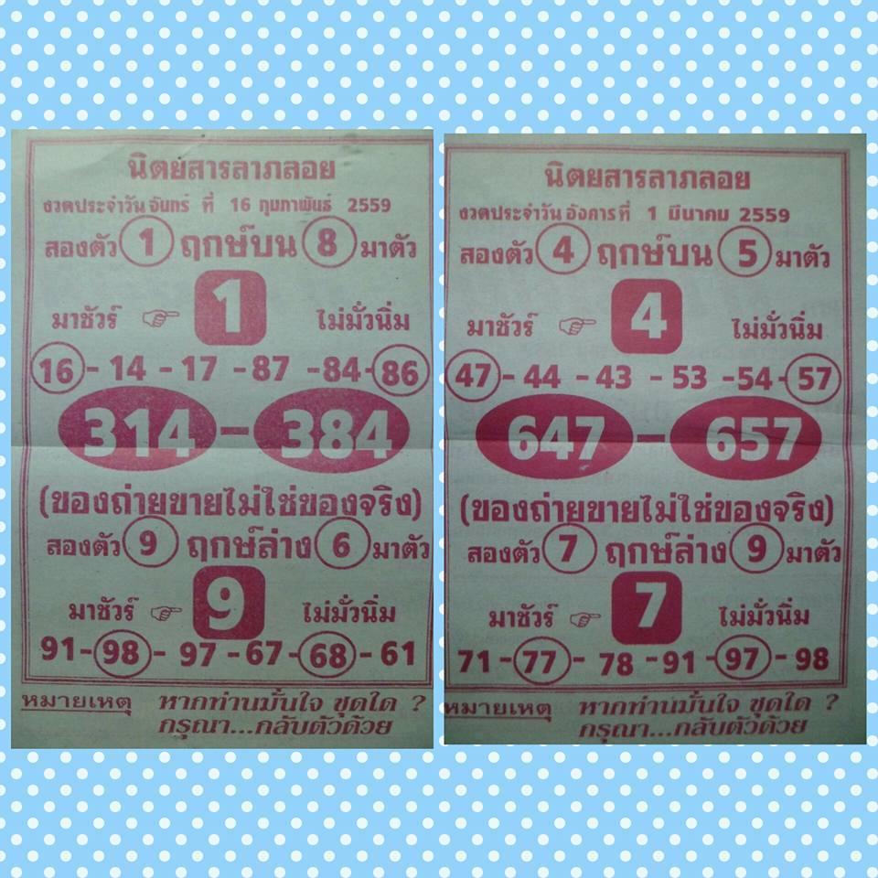 thai lotto down