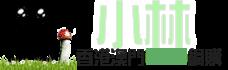 小林香港澳門iHerb網購
