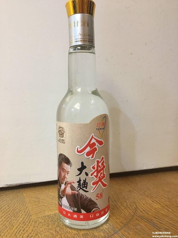 酒|金獎大麯58度白酒