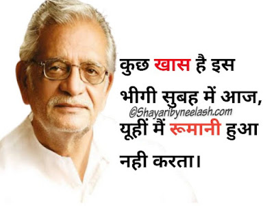 Gulzar Shayari, Gulzar Shayari In Hindi,Gulzar Quotes, Reality Gulzar Quotes On Life,Gulzar Quotes In Hindi, Gulzar Status,
