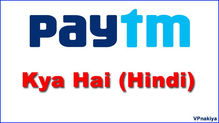 Paytm Kya Hai,paytm wallet kya hai,paytm wallet kaise use kare,paytm kya hai,how to use paytm,paytm kaise use kare,paytm wallet,paytm bank kya hai,paytm money kya hai