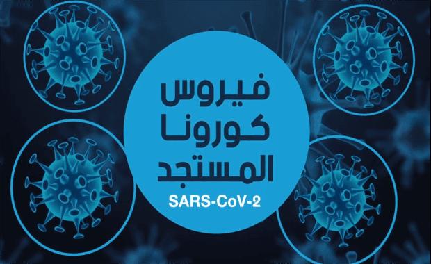 فيروس كرونا المستجد nCoV-2019