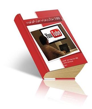 تحميل كتاب 100 سؤال وجواب حول اليوتيب
