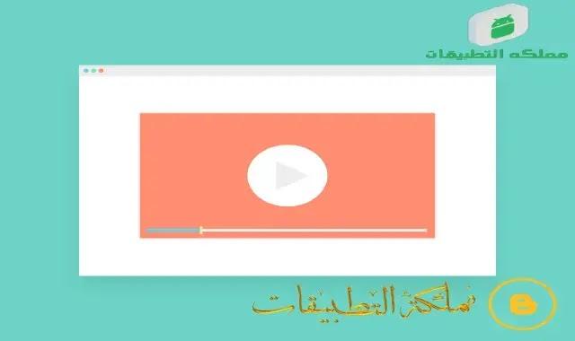 تحميل الفيديو من المتصفح