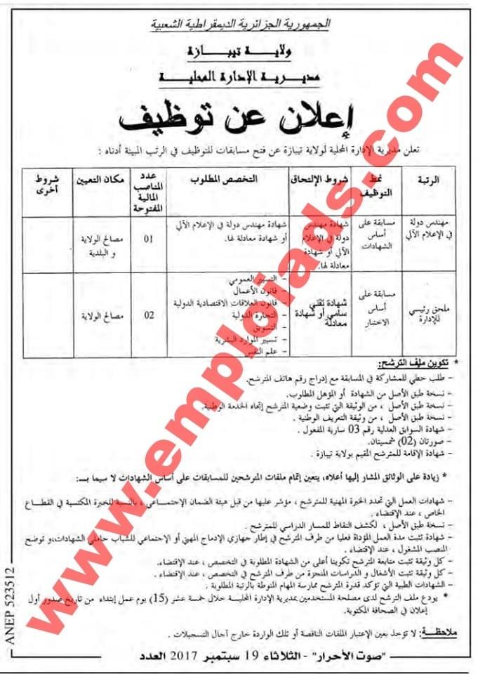 اعلان مسابقة توظيف بمديرية الادارة المحلية ولاية تيبازة سبتمبر 2017