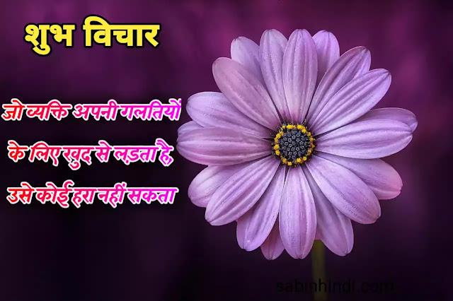 Subh vichar in Hindi 2 Line-shubh vichar in hindi