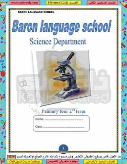 حصريا بوكليت مدرسة البارون للغات في الساينس للصف الرابع الابتدائي الترم الثاني 2020