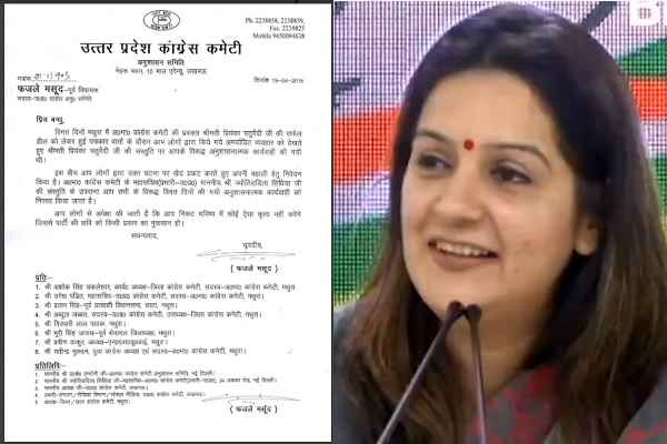 priyanka-chaturvedi-angry-congress-party-news