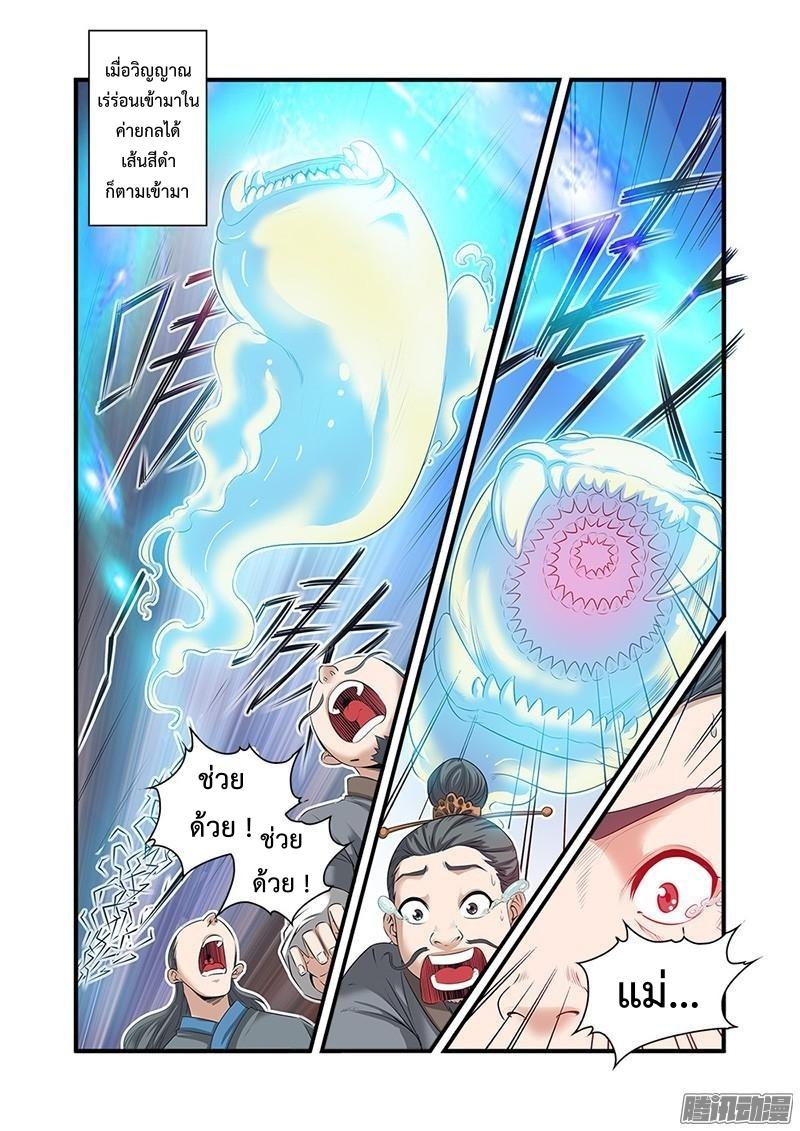 อ่านการ์ตูน Xian Ni 59 ภาพที่ 19