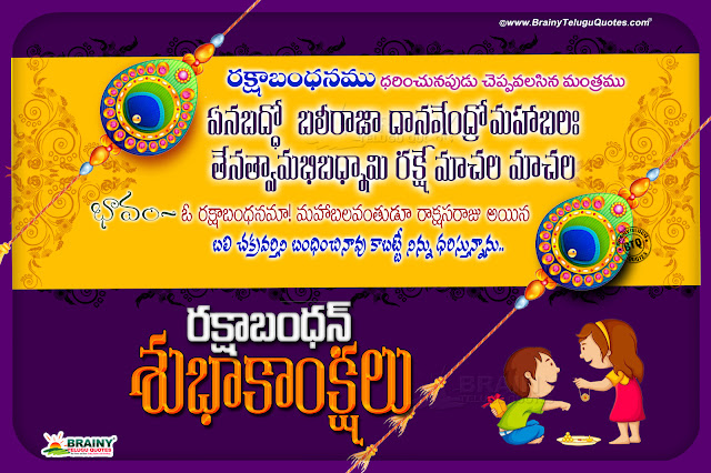 happy rakshabandhan telugu greetings, rakshabandhan sloka with meaning in telugu, happy rakshabandhan hd wallpapers greetings