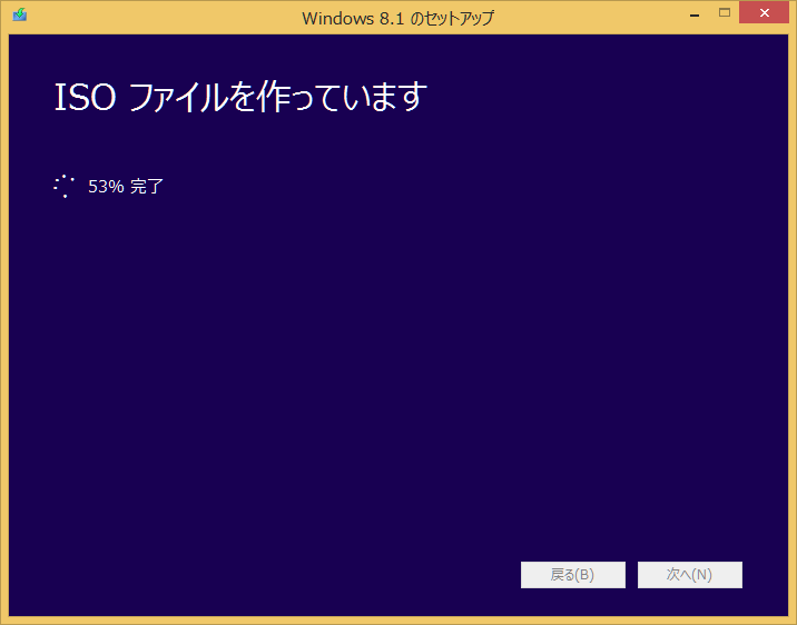 Windows 8.1 のインストールメディアを作ったが… -3