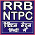 RRB NTPC Importent Gk Question In Hindi