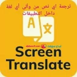 ترجمة النصوص مباشرةً على شاشة الهاتف