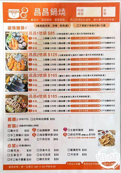 高雄鍋燒麵,高雄小吃,高醫美食,高醫商圈,昌昌鍋燒麵