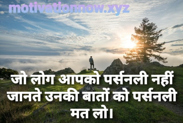 Top 100+ Motivational shayari in Hindi and Inspirational shayari..