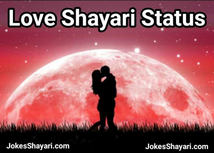 love shayari status in hindi | लव शायरी स्टेटस