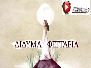 Didyma-feggaria-Antwnis-aidiazei-patera-tou