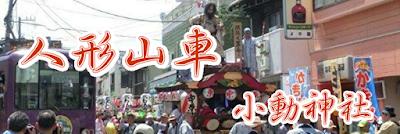 人形山車:小動神社