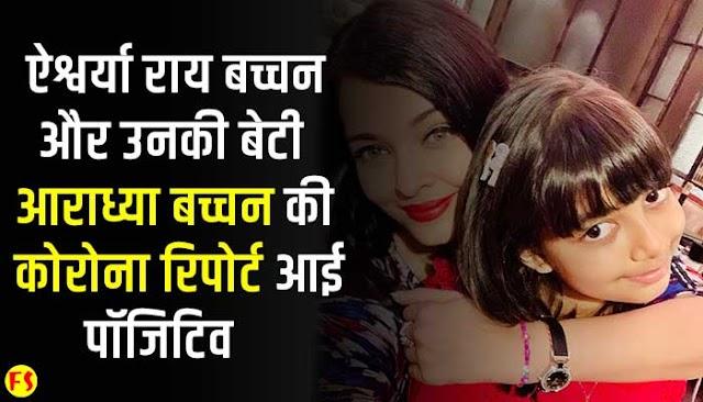 ऐश्वर्या राय बच्चन और उनकी बेटी आराध्या बच्चन की कोरोना रिपोर्ट आई पॉजिटिव, बच्चन परिवार में अब कुल चार लोग हुए कोरोना से संक्रमित
