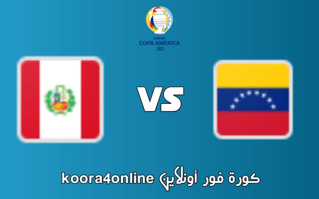 مشاهدة  لمباراة  فنزويلا  و البيرو بث مباشر  اليوم 27-06-2021 كوبا امريكا 2021
