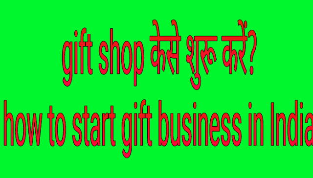 Gift shop केसे शुरू करें? How to start gift business in India