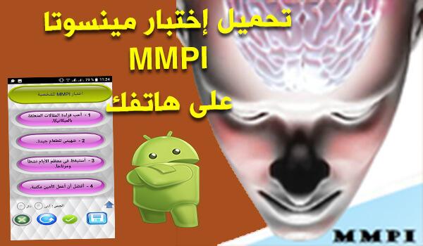 تحميل مقياس مينسوتا mmpi الإلكتروني