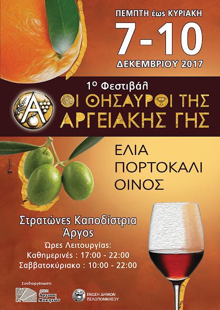 Μεγάλη έκθεση στο Άργος με τους Θησαυρούς της Αργολικής Γής 7-10 Δεκεμβρίου