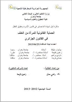 مذكرة ماجستير: الحماية القانونية للمرأة من العنف في القانون الجزائري PDF