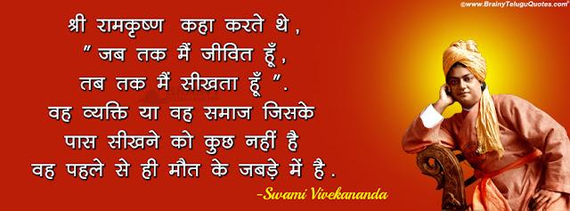 swami vivekananda photos hd,swami vivekananda timeline,swami vivekananda photos with quotes,swami vivekananda images,swami vivekananda quotes,Swami Vivekananda- Devotional FB Cover,Facebook Timeline Cover with quote by Swami Vivekananda,