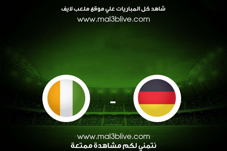 مشاهدة مباراة ألمانيا وساحل العاج بث مباشر اليوم الموافق 2021/07/28 في الألعاب الأولمبية 2020