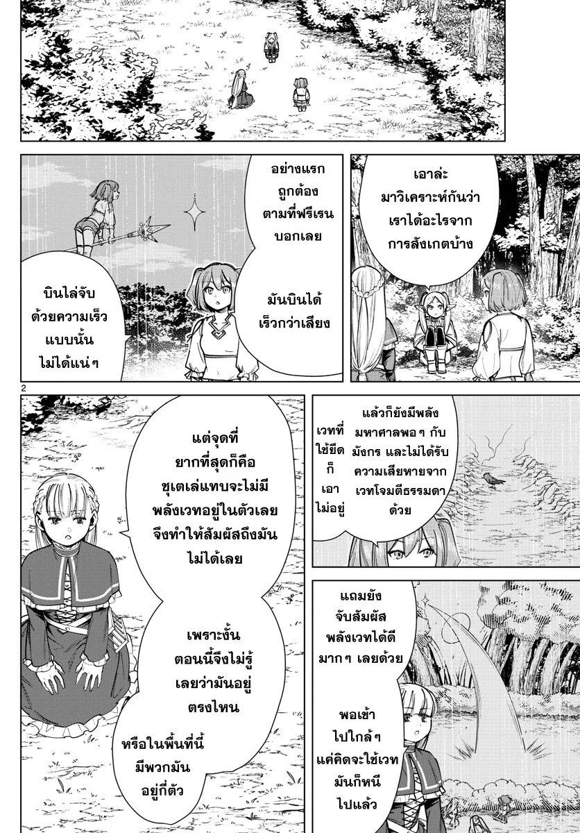อ่านการ์ตูน Sousou no Frieren ตอนที่ 39 หน้าที่ 2