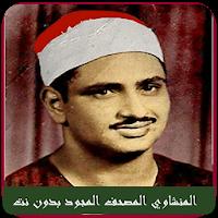 Al Menshawi Quran Tajweed Mp3 Offline Apk Download for Android