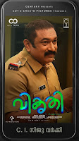 baburaj, vikrithi movie, www.mallurelease.com